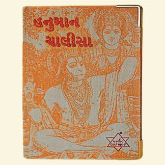 Hanuman Chalisa - Pocket Edition A7 Size Book (Gujarathi)