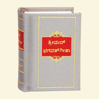 Mini Bhagavad Gita - Pocket Edition A9 Size Book (Kannada)