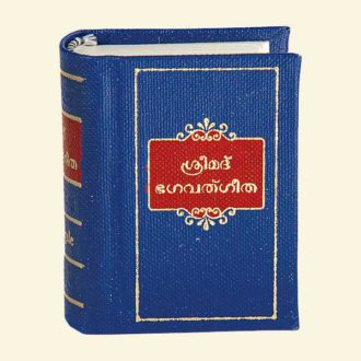 Mini Bhagavad Gita - Pocket Edition A9 Size Book (Malayalam)